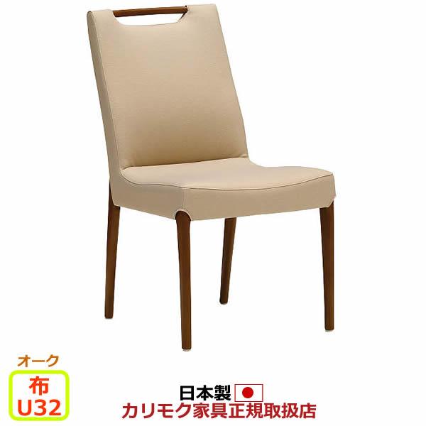 カリモク ダイニングチェア/ CE32モデル 布張 食堂椅子 【COM オークD/U32グループ】【CE3215-OAK-D-U32】