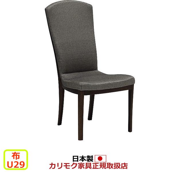 カリモク ダイニングチェア/ CT78モデル 布張 食堂椅子【肘なし】【COM オークD・G・S/U29グループ】【CT7805-OAK-D-U29】