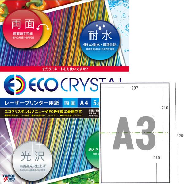 エコクリスタルペーパー レーザープリンタ用耐水紙 A3 二つ折り 250枚【TWD300A-A3G】