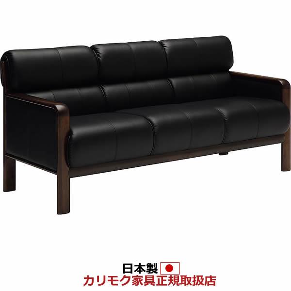 カリモク 応接ソファ /WS298モデル 本革張(外側:合成皮革) 長椅子【WS2983BD】