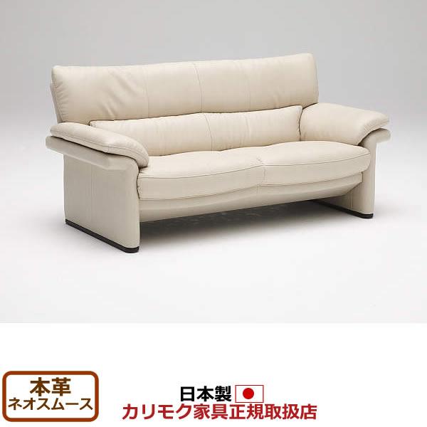 カリモク ソファ/ZU34モデル 本革張 2人掛椅子ロング 【COM ネオスムース】【ZU3412-NS】