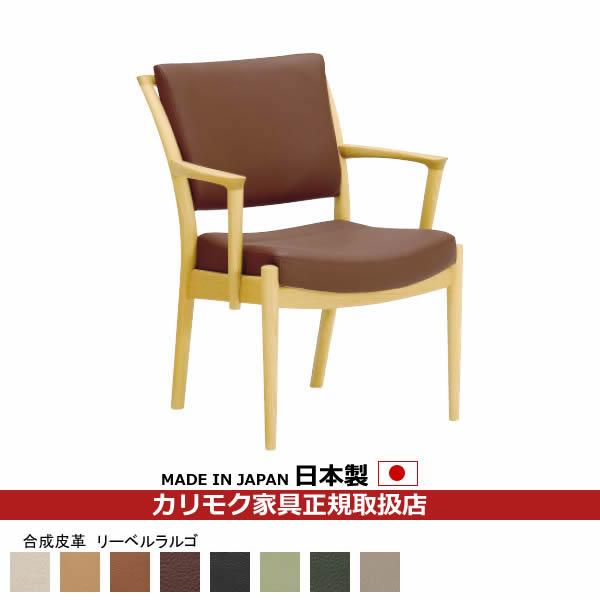 カリモク ダイニングチェア/ CD35モデル 合成皮革張 肘付食堂椅子 【COM オークD/リーベルラルゴ】【CD3500】