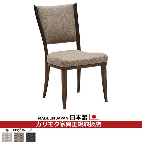 カリモク ダイニングチェア/ CT735モデル 布張 食堂椅子【肘なし】【CT7355WK】【COM オークD・G・S/U38グループ】【CT7355-U38】