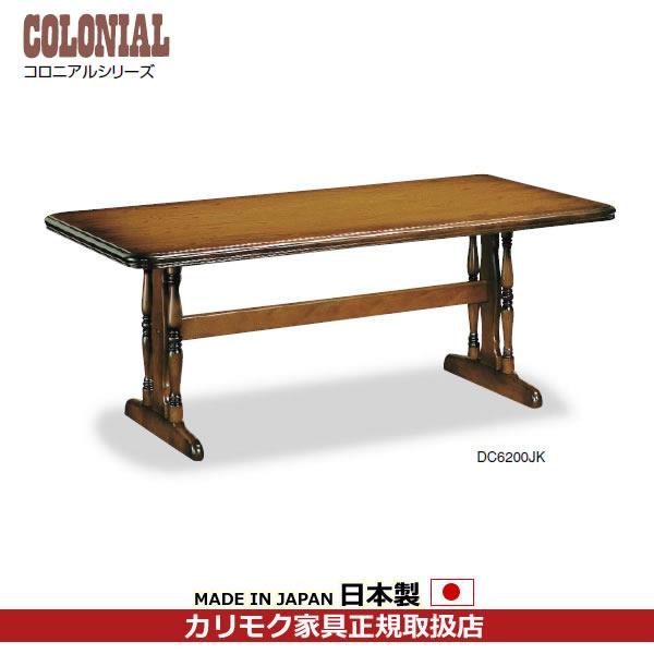 カリモク ダイニングテーブル/コロニアル 食堂テーブル 幅1800mm【DC6200JK】