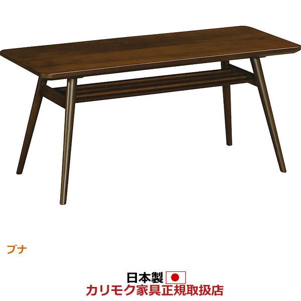 カリモク リビングテーブル/ テーブル(ブナ) 幅1050mm【TD3610】