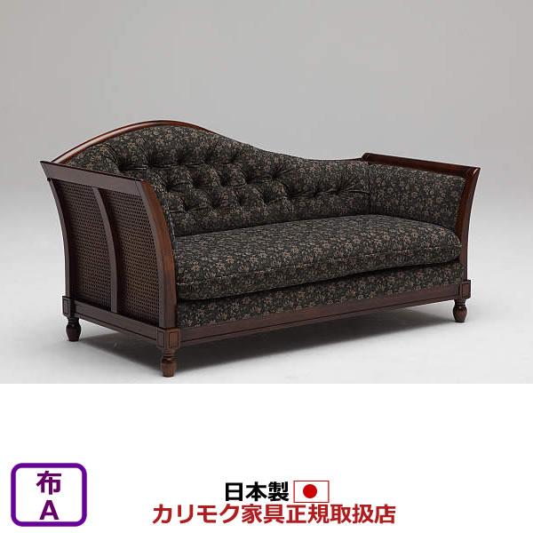 カリモク ソファ/コロニアル WC55モデル 平織布張 カウチ 【COM Aグループ】【WC5504-A】