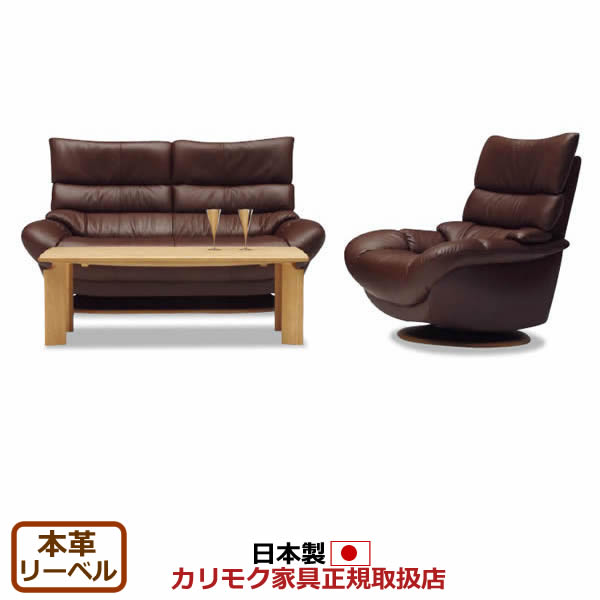 カリモク ソファセット/ZT68モデル 本革張(外側:合成皮革) 椅子2点セット 【COM オークD/リーベル】【ZT6807-LB-SET】