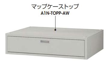 マップケース トップケース A1用 幅978×奥行き736mm【A1N-TOPP-AW】