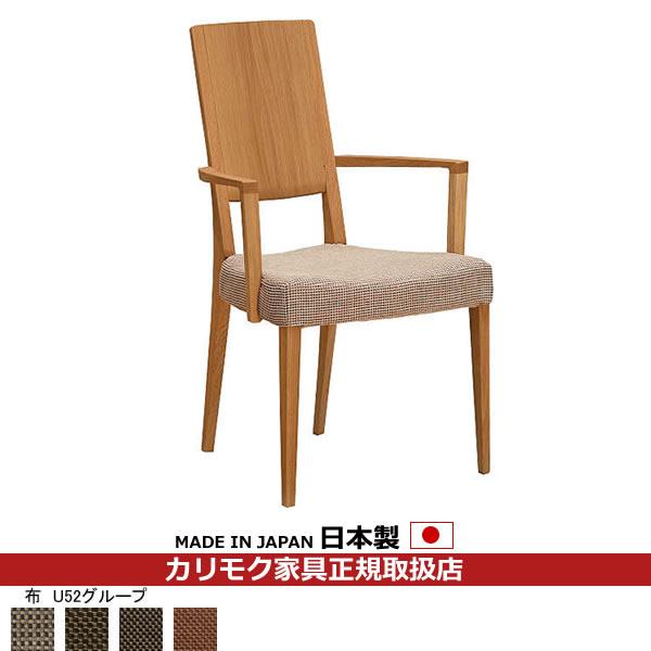 3 15までポイント8倍 送料無料 カリモク家具正規取扱店:シアーセレクト可 カリモク 購入 ダイニングチェア CU45モデル 平織布張 肘付食堂椅子 CU4500-U52 COM G オークD チープ U52グループ S