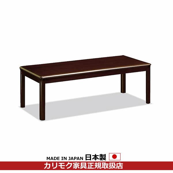 カリモク リビングテーブル/ テーブル 幅1350mm カフェブラウン色【TT4560ND】