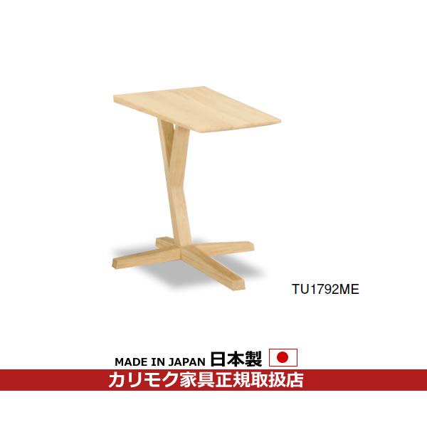 カリモク リビングテーブル/ サイドテーブル 幅450mm 【TU1792ME】【COM オークD・G・S】【TU1792】