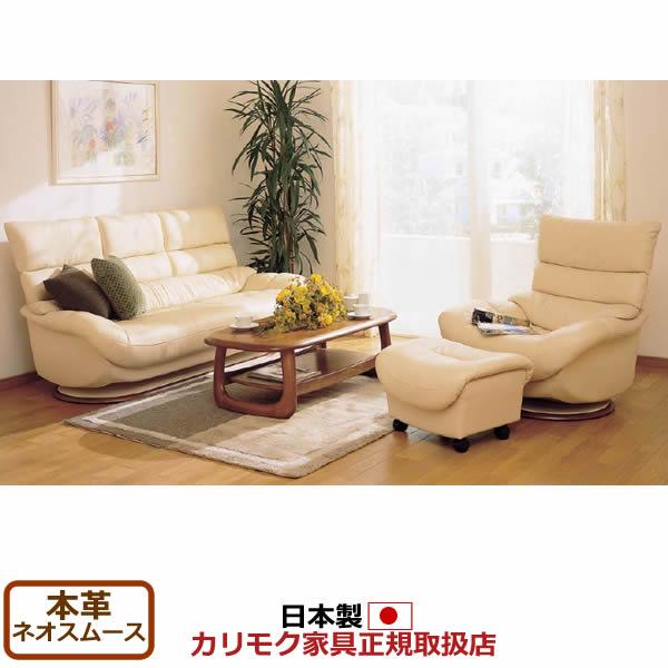 カリモク ソファセット/ ZT68モデル 本革張(外側:合成皮革)椅子3点セット【COM オークD/ネオスムース】【ZT6807HP-SET】