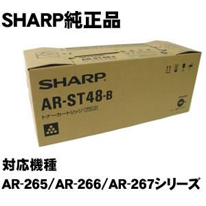 AR-ST48-B ブラック SHARP AR-266FG/AR-266FP/AR-267FG/AR-267FP他 国内純正トナー【純正AR-ST48-B】【あす楽】