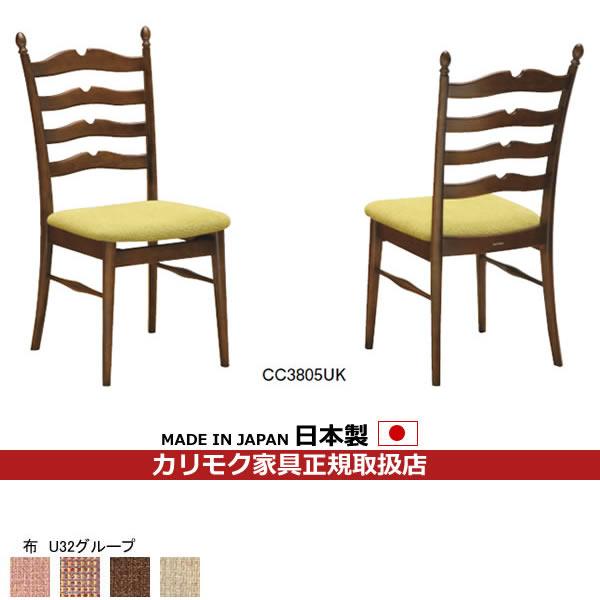 カリモク ダイニングチェア/コロニアル CC38モデル 平織布張 食堂椅子【COM U32グループ】【CC3805-U32】
