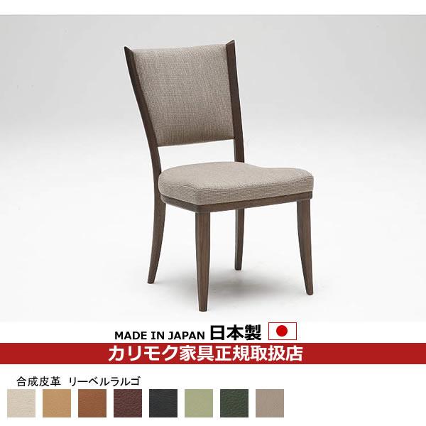 カリモク ダイニングチェア/ CT735モデル 合成皮革張 食堂椅子【肘なし】【COM オークD・G・S/リーベルラルゴ】【CT7355-LL】