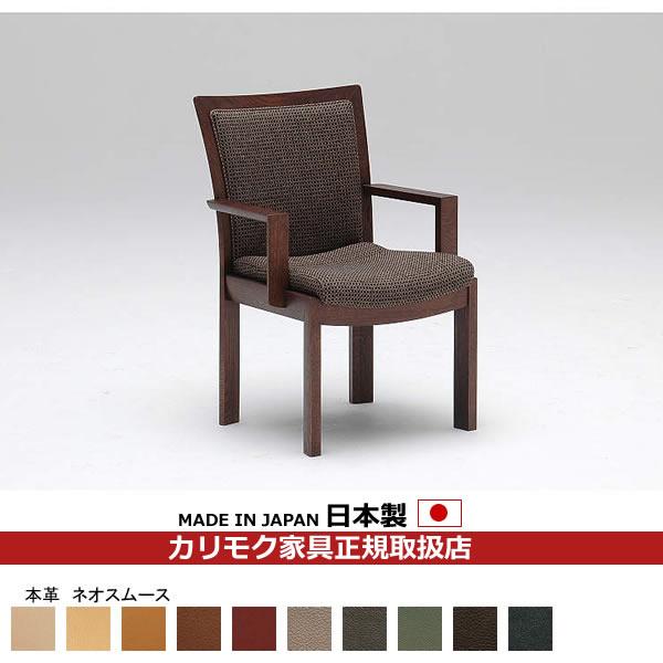 カリモク ダイニングチェア/ CU54モデル 本革張 肘付食堂椅子 【COM オークD・G・S/ネオスムース】【CU5400-NS】