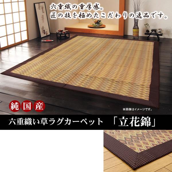 純国産 袋六重織 い草ラグカーペット 『立花錦』 約200×250cm【IK-8417680】