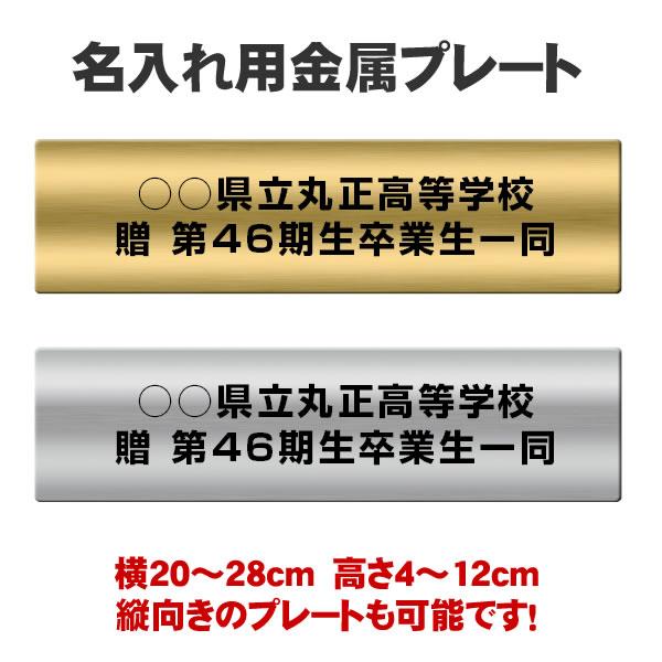 金属製名入れプレート(印刷込み) ヘアライン仕上げ  横:20~28cm 縦:4~12cm 程度【NAIRE-PLATE】