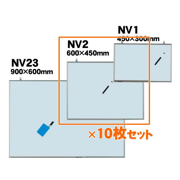 軽量タイプNシリーズ 壁掛無地ホワイトボード スチール 600×450mm 10枚セット【NV2 10枚セット】
