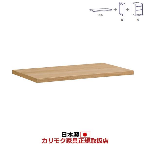 カリモク 学習机/ 天板ユニット 幅100cm 【スパイオユニット】【SU8130】