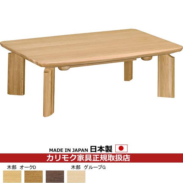 カリモク リビングテーブル/こたつテーブル 幅1050mm【TS7378】