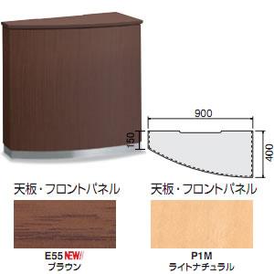 コクヨ インフォメーションカウンターUSシリーズ 幅900mmコーナー(左)型 木目タイプ【CO-US10KLEN】