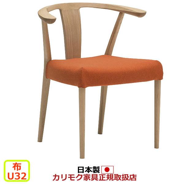 カリモク ダイニングチェア/ CU46モデル 平織布張 肘付食堂椅子 【COM オークD・G・S/U32グループ】【CU4600-U32】