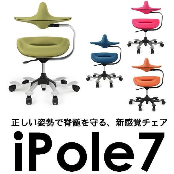 i-pole7 チェア ファブリック(布張) 4色対応 (iPole7・アイポールセブン)【Y-IPOLE7-F】