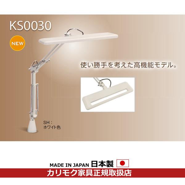 カリモク LEDスタンドライト・デスクライト/ LEDスタンドライト(クランプ式) ホワイト色 【数量限定モデル】【KS0030SH】