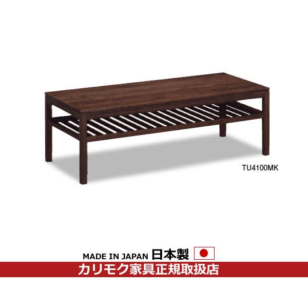 カリモク リビングテーブル/ 幅1050mm (TU3600ME・TU3600MK・TU3600MH・TU3600MS)【TU3600】