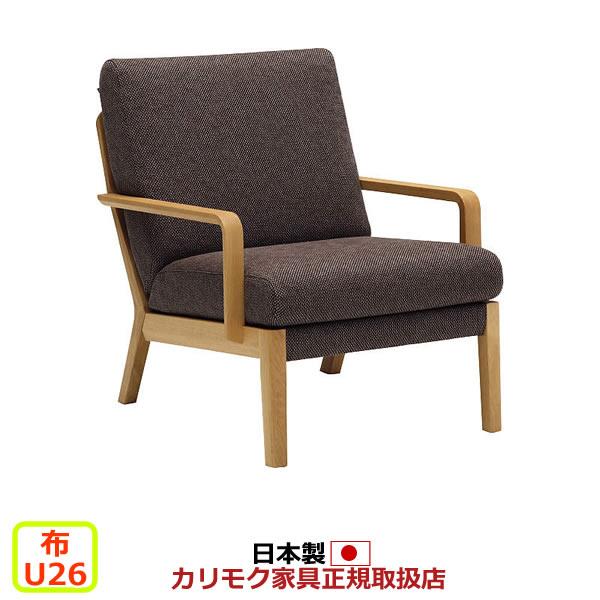 カリモク ソファ/WU45モデル 布張 肘掛椅子 【COM オークD・G・S/U26グループ】【WU4500-U26】