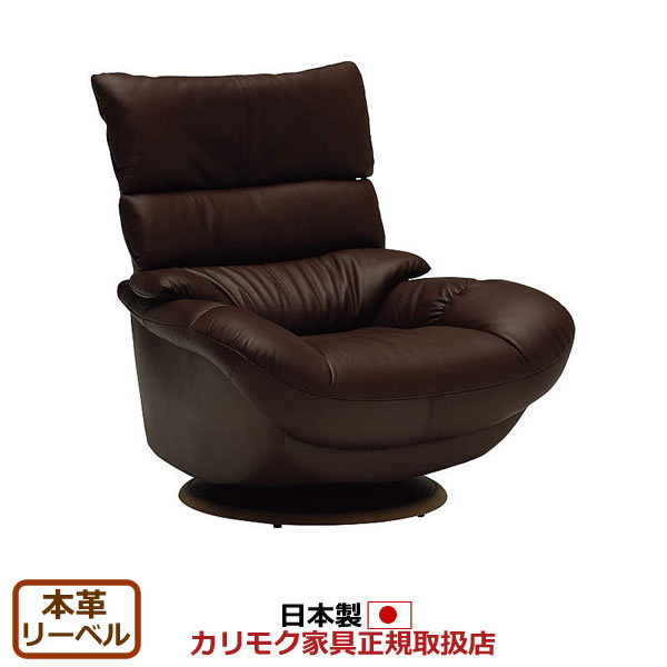 カリモク ソファ/ZT68モデル 本革張(外側:合成皮革) 肘掛椅子(回転式) 【COM オークD/リーベル】【ZT6807】