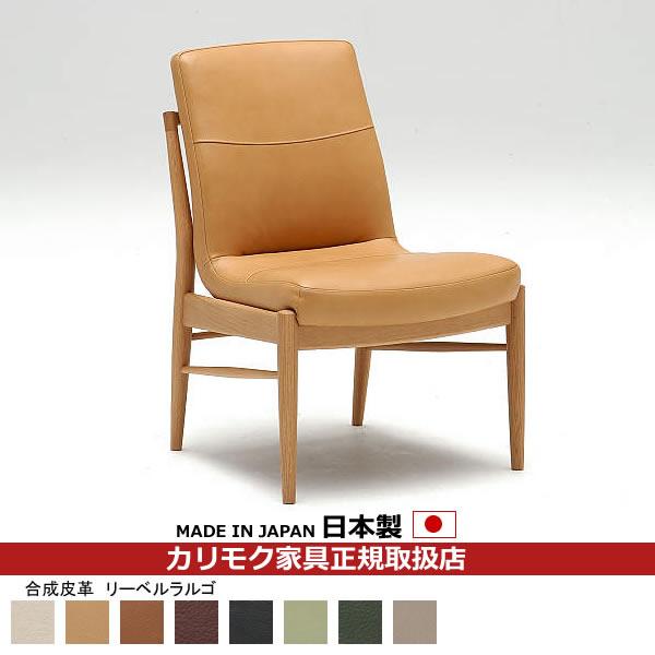 カリモク ダイニングチェア/ CD31モデル 合成皮革張 食堂椅子 【COM オークD・G・S/リーベルラルゴ】【CD3155-LL】