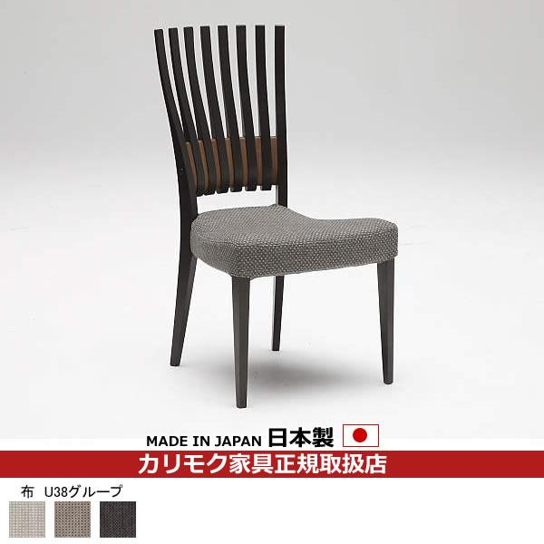 カリモク ダイニングチェア/ CS63モデル 布張 食堂椅子 【COM ホワイトアッシュF/U38グループ】 【CS6305-U38】