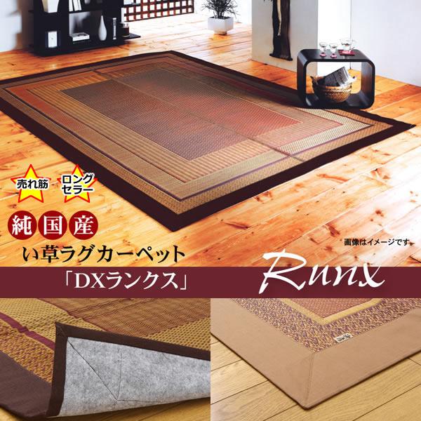 純国産 い草ラグカーペット 『DXランクス総色』 2色対応 約191×300cm (裏:不織布)【IK-8217240】