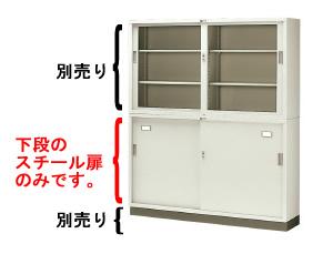 書庫キャビネット 引違い書庫 深型 上置・下置両用 スチール戸 (18476)【SS-653R】