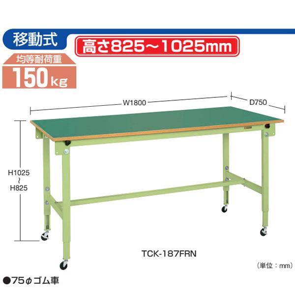 サカエ TCK 軽量高さ調節作業台 キャスタータイプ 均等耐荷重:150kg【TCK-189FR】