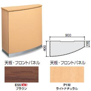 コクヨ インフォメーションカウンターUSシリーズ 幅900mmコーナー(右)型 木目タイプ【CO-US10KREN】