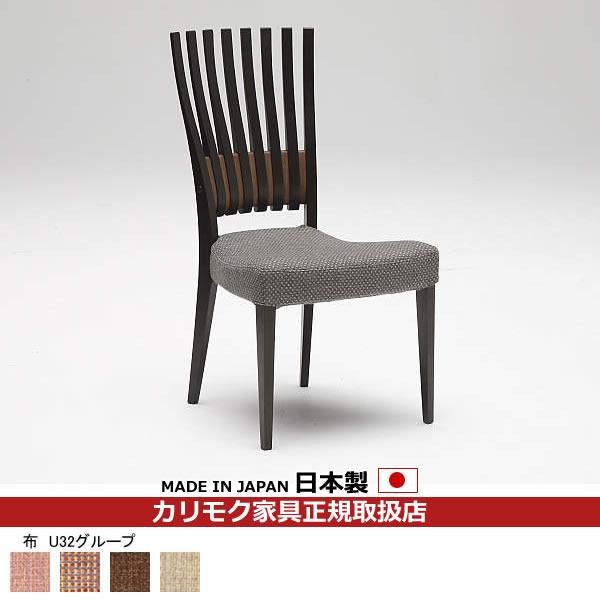 カリモク ダイニングチェア/ CS63モデル 布張 食堂椅子 【COM ホワイトアッシュF/U32グループ】 【CS6305-U32】