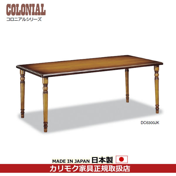 カリモク ダイニングテーブル/コロニアル 食堂テーブル 幅1800mm【DC6300JK】
