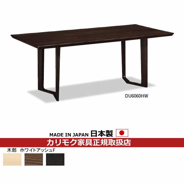 カリモク ダイニングテーブル 幅1350mm 【DU4560HW】【COM ホワイトアッシュF】【DU4560】
