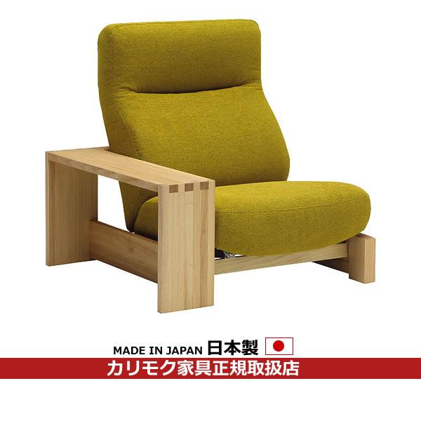 カリモク ソファ・1人掛け/ WS72モデル 平織布張 右肘椅子【WS7208UE】