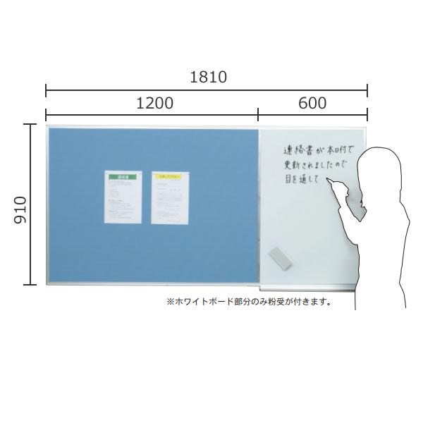 壁掛コンビボード ピンタイプ+ホワイトボード 1810×910mm 2色対応【KHK36】