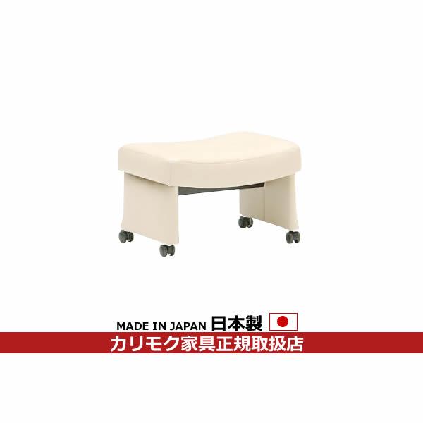 カリモク ソファスツール/ 本革張 オットマン【XU4206HB】
