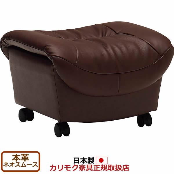 カリモク ソファスツール/ZT68モデル 本革張(外側:合成皮革) オットマン 【COM ネオスムース】【ZT6806】
