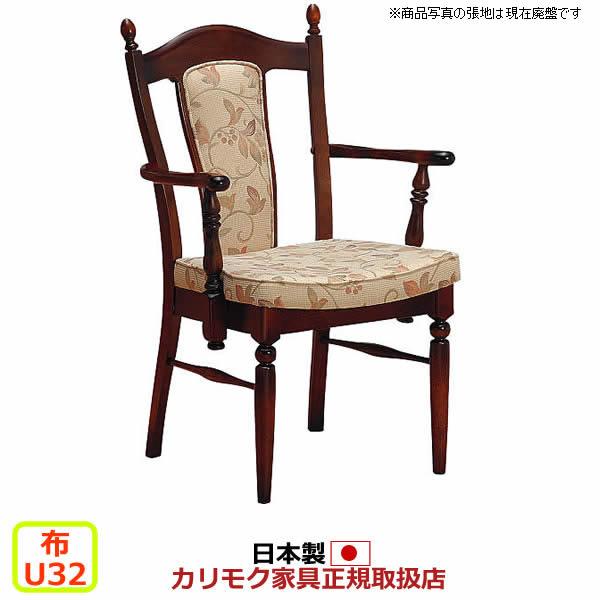 カリモク ダイニングチェア/コロニアル CC17モデル 布張 肘付食堂椅子 【COM U32グループ】【CC1720-U32】
