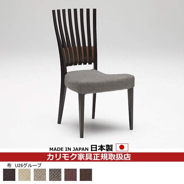 カリモク ダイニングチェア/ CS63モデル 布張 食堂椅子 【COM ホワイトアッシュF/U26グループ】 【CS6305-U26】
