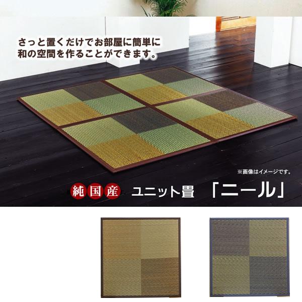 ユニット畳 『ニール』 2色対応 82×82×1.7cm(12枚1セット) 軽量タイプ【IK-8629550】