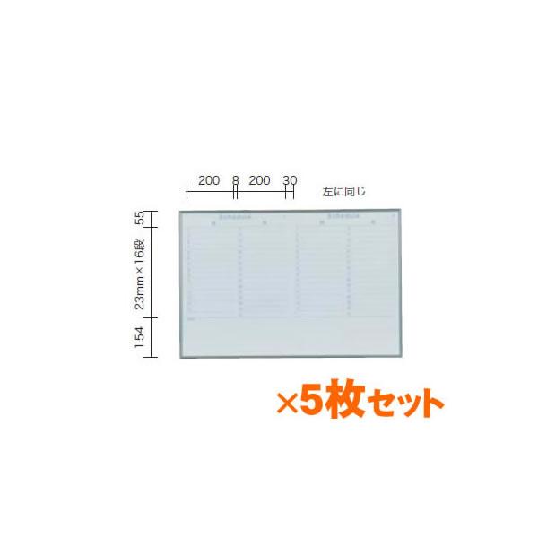軽量タイプNシリーズ 壁掛月予定ヨコ書ボード スチールタイプ 900×600mm 5枚セット【NV23YY 5枚】