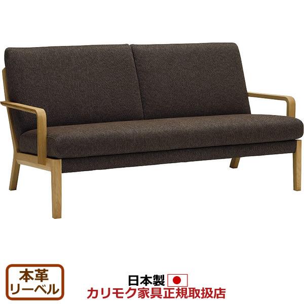 カリモク ソファ/WU45モデル 本革張 2人掛椅子ロング 【COM オークD・G・S/リーベル】【WU4512-LB】